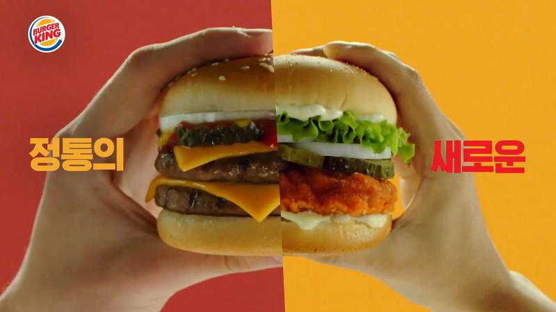 Burger King South Korea: TV Spot