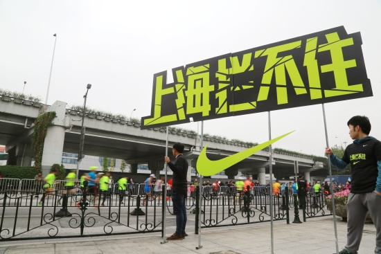 Nike Shanghai Street Art