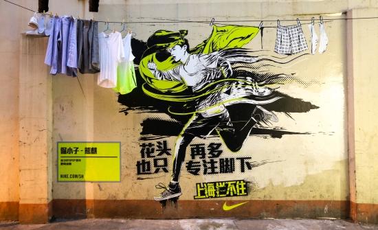 Shanghai Nike Street Art