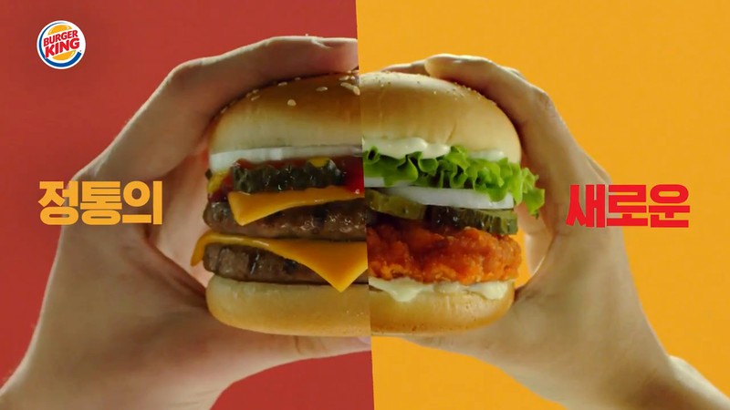 Burger King South Korea: TV Spot