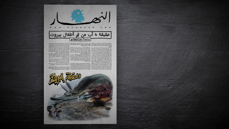 Annahar Newspaper - Paper